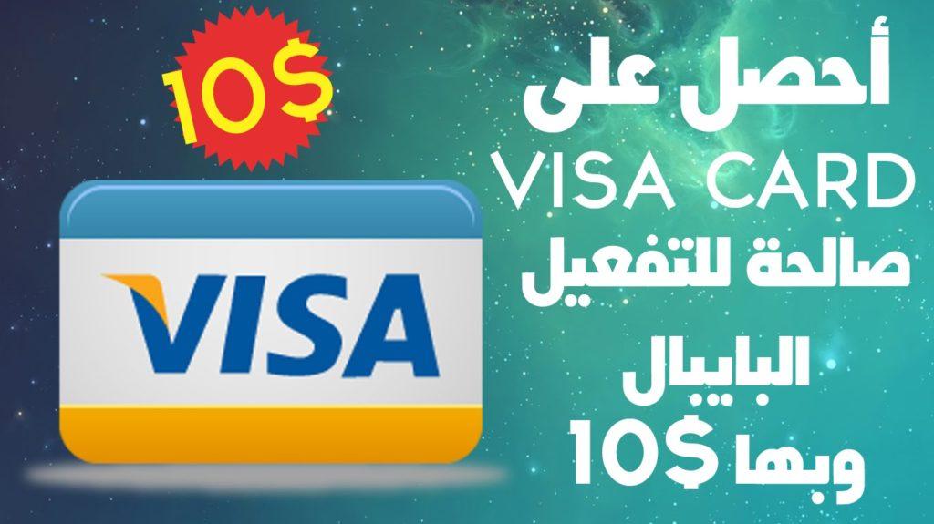 طريقة الحصول على بطاقة VISA CARD مشحونة 10 دولار مجانا