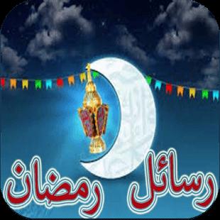 تنزيل تطبيق اجمل رسائل رمضان 2017