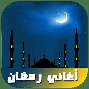تنزيل تطبيق أغاني رمضان 2017