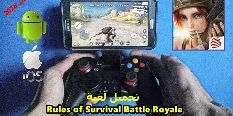 تحميل-لعبة-Rules-of-Survival-Battle-Royale-على-الاندرويد-ايفون-و-الكمبيوتر-مجانا