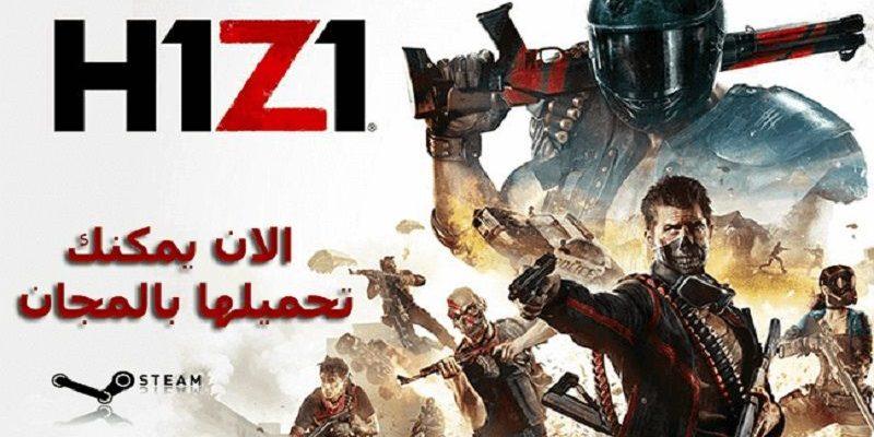 الان-يمكنك-تحميل-و-لعب-H1Z1-بالمجان-بعد-تحولها-الى-free-to-play