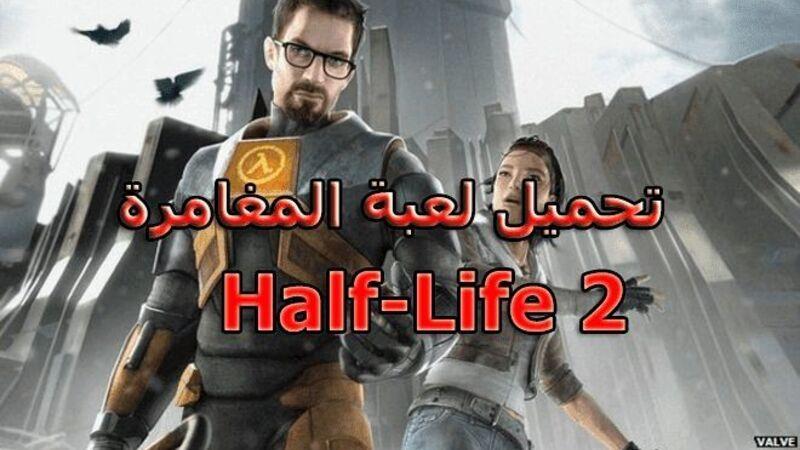 تحميل-لعبة-half-life-2-للكمبيوتر-مغامرة-لا-تُنسى