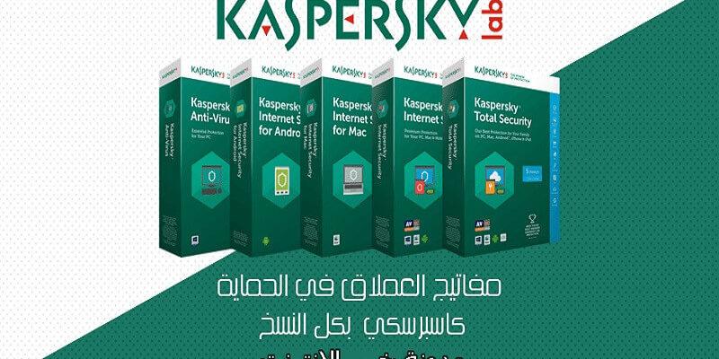 حميل-و-تفعيل-برنامج-الحماية-الجديد-Kaspersky-2019-من-دون-كراك