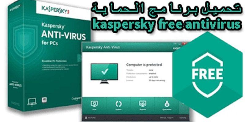 تنزيل-برنامج-الحماية-kaspersky-free-antivirus-المجاني-مدى-الحياة.jpg
