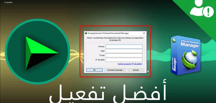طريقة-تفعيل-برنامج-internet-download-manager-بدون-كراك
