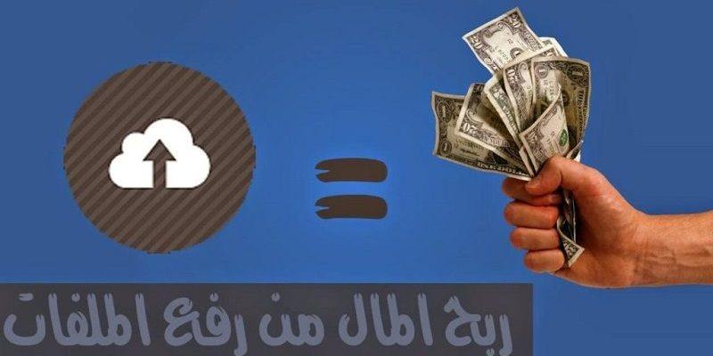 ابداء-الان-في-ربح-المال-من-الانترنت-عن-طريق-رفع-الملافات