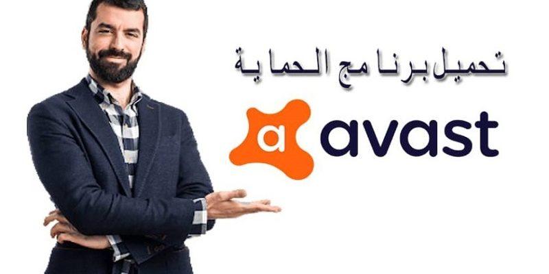 تحميل-برنامج-الحماية-Avast-Free-Antivirus-مفعل-بدون-كراك-2019