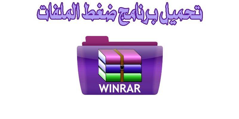 تحميل برنامج winrar اخر اصدار