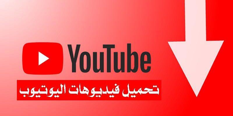 تنزيل-برنامج-Youtube-Video-downloader-لتحميل-الفيديوهات-من-اليوتيوب-بسرعة-البرق