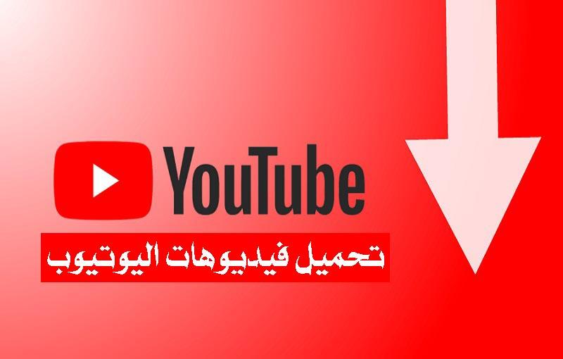 برنامج تحميل مقاطع فيديو من اليوتيوب للكمبيوتر