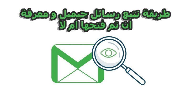 طريقة-تتبع-رسائل-Gmail-و-معرفة-هل-تم-فتحها-و-قرائتها-ام-لا-على-الكمبيوتر-و-الهواتف-الذكية