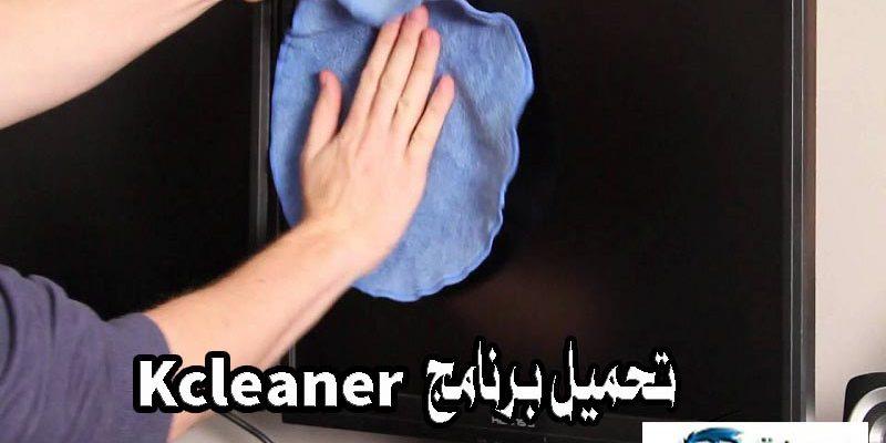 تحميل-برنامج-kcleaner-طريقة-سريعة-للحصول-على-مساحة-في-القرص-الصلب