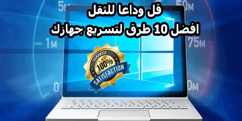 10-طرق-بسيطة-لتسريع-جهاز-الكمبيوتر-الثقيل-على-نظام-تشغيل-ويندوز-10-و-8.